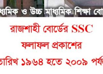 SSC Results Publish Date 1964 to 2009